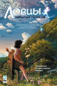 Ловцы забытых голосов / Hoshi o ou kodomo (2011)
