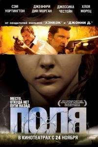 Поля / Texas Killing Fields (2011)