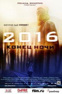 2016: Конец ночи / Hell (2011)