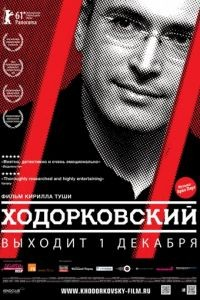 Ходорковский / Khodorkovsky (2011)
