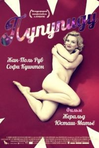 Cмотреть Пупупиду / Poupoupidou (2011) онлайн на Хдрезка качестве 720p