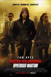 Cмотреть Миссия невыполнима: Протокол Фантом / Mission: Impossible - Ghost Protocol (2011) онлайн на Хдрезка качестве 720p
