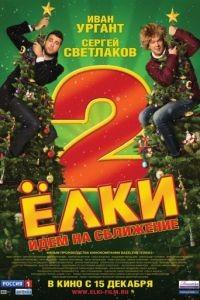 Cмотреть Ёлки 2 (2011) онлайн на Хдрезка качестве 720p