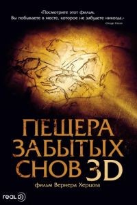 Cмотреть Пещера забытых снов / Cave of Forgotten Dreams (2010) онлайн на Хдрезка качестве 720p