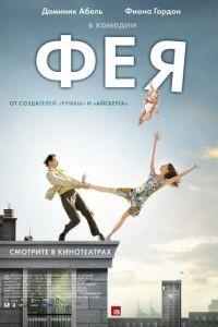 Cмотреть Фея / La fe (2011) онлайн на Хдрезка качестве 720p