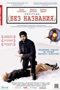 Без названия / (Untitled) (2009)