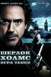 Cмотреть Шерлок Холмс: Игра теней / Sherlock Holmes: A Game of Shadows (2011) онлайн на Хдрезка качестве 720p