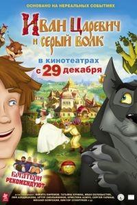 Cмотреть Иван Царевич и Серый Волк (2011) онлайн на Хдрезка качестве 720p