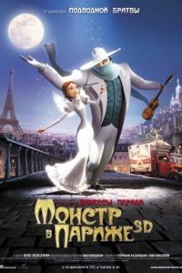 Монстр в Париже / Un monstre  Paris (2010)