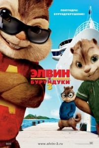 Cмотреть Элвин и бурундуки 3 / Alvin and the Chipmunks: Chipwrecked (2011) онлайн на Хдрезка качестве 720p