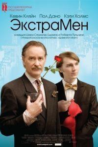 ЭкстраМен / The Extra Man (2010)