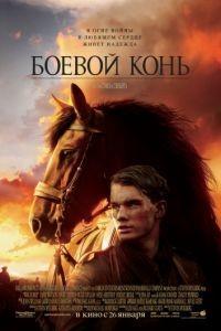 Боевой конь / War Horse (2011)