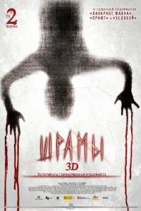 Шрамы 3D / Paranormal Xperience 3D (2011)