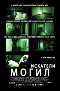 Искатели могил / Grave Encounters (2010)