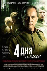 4 дня в мае (2011)