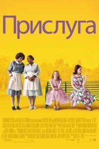 Прислуга / The Help (2011)