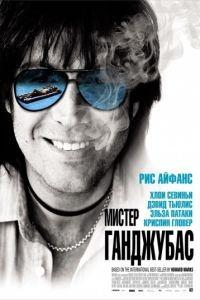 Мистер Ганджубас / Mr. Nice (2010)