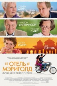 Отель «Мэриголд»: Лучший из экзотических / The Best Exotic Marigold Hotel (2011)