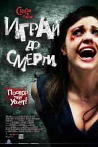 Играй до смерти / Truth or Dare (2011)