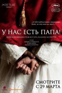 У нас есть Папа! / Habemus Papam (2011)