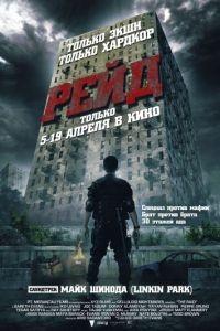 Рейд / Serbuan maut (2011)