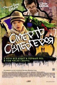 Смерть супергероя / Death of a Superhero (2011)