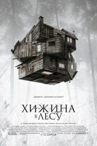 Хижина в лесу / The Cabin in the Woods (2011)