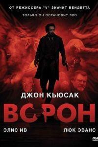 Ворон / The Raven (2011)