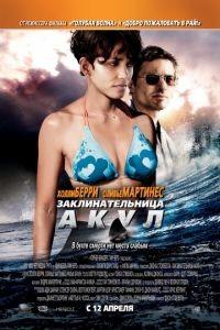 Заклинательница акул / Dark Tide (2011)