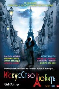 Искусство любить / L'art d'aimer (2011)