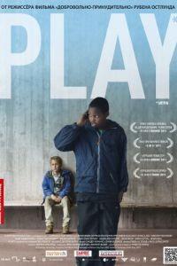 Игра / Play (2011)