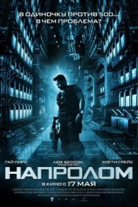 Напролом / Lockout (2011)