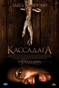 Кассадага / Cassadaga (2011)