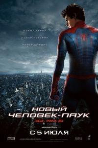 Новый Человек-паук / The Amazing Spider-Man (2012)