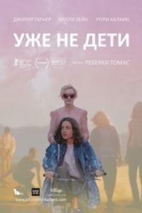 Уже не дети / Electrick Children (2012)