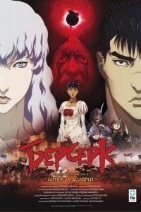 Берсерк: Золотой век. Фильм II. Битва за Долдрей / Berserk Ogon Jidai-hen II: Doldrey Koryaku (2012)