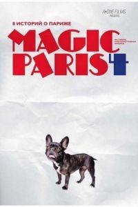 Магический Париж 4 1 сезон 8 серия