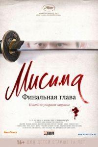 Мисима: Финальная глава / 11·25 jiketsu no hi: Mishima Yukio to wakamono-tachi (2012)
