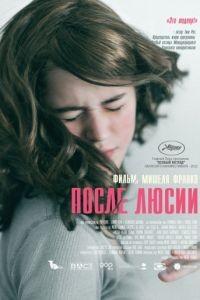 После Люсии / Despus de Luca (2012)