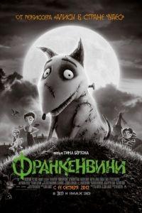Франкенвини / Frankenweenie (2012)