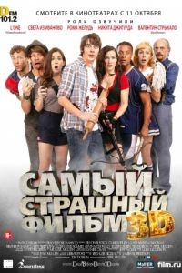 Самый страшный фильм 3D / Dead Before Dawn 3D (2012)