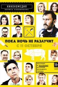 Пока ночь не разлучит (2012)
