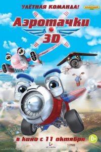Аэротачки / Sky Force 3D (2012)