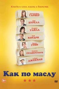 Как по маслу / Butter (2011)