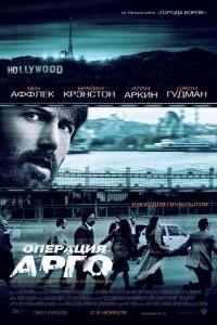Операция «Арго» / Argo (2012)