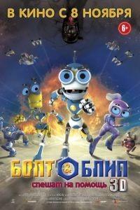 Болт и Блип спешат на помощь / Bolt & Blip: Battle of the Lunar League (2011)