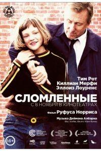 Сломленные / Broken (2012)