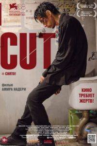 Снято! / Cut (2011)