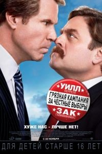 Грязная кампания за честные выборы / The Campaign (2012)