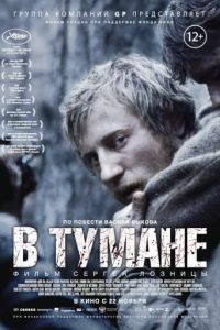 В тумане (2012)